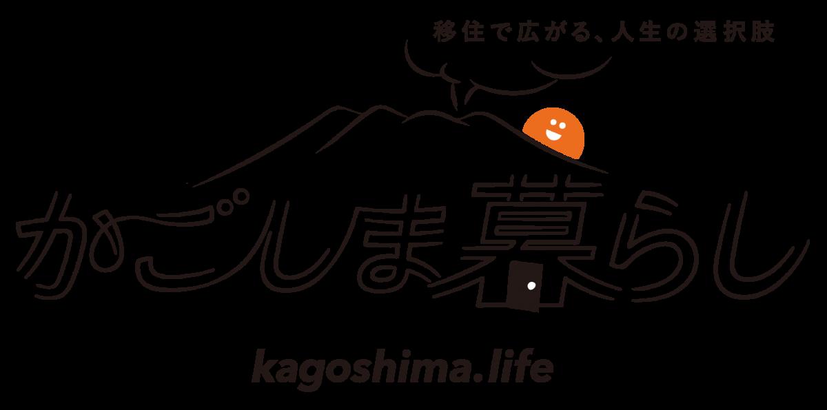 『かごしま暮らし』移住で広がる、人生の選択肢  |  MBC 南日本放送