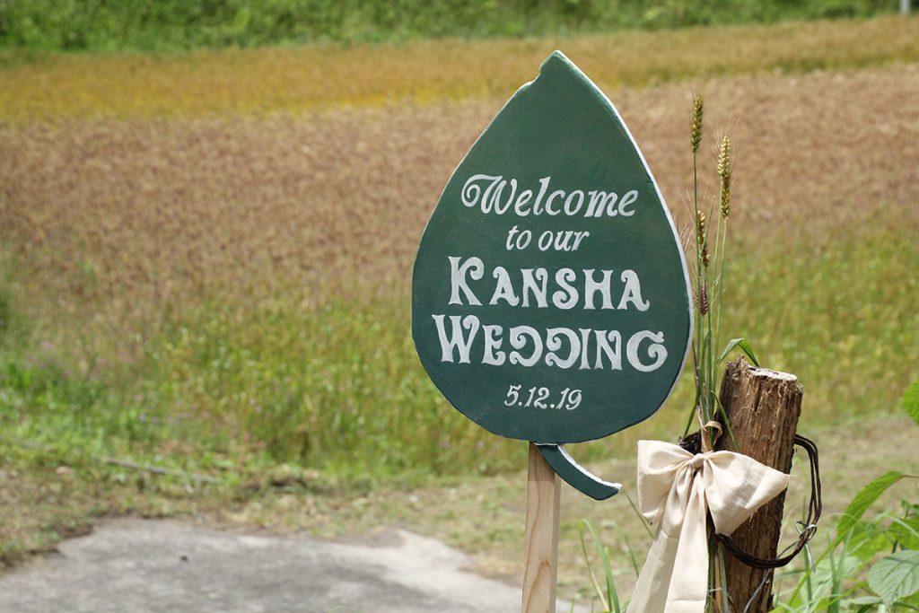 曽於市での農場結婚式