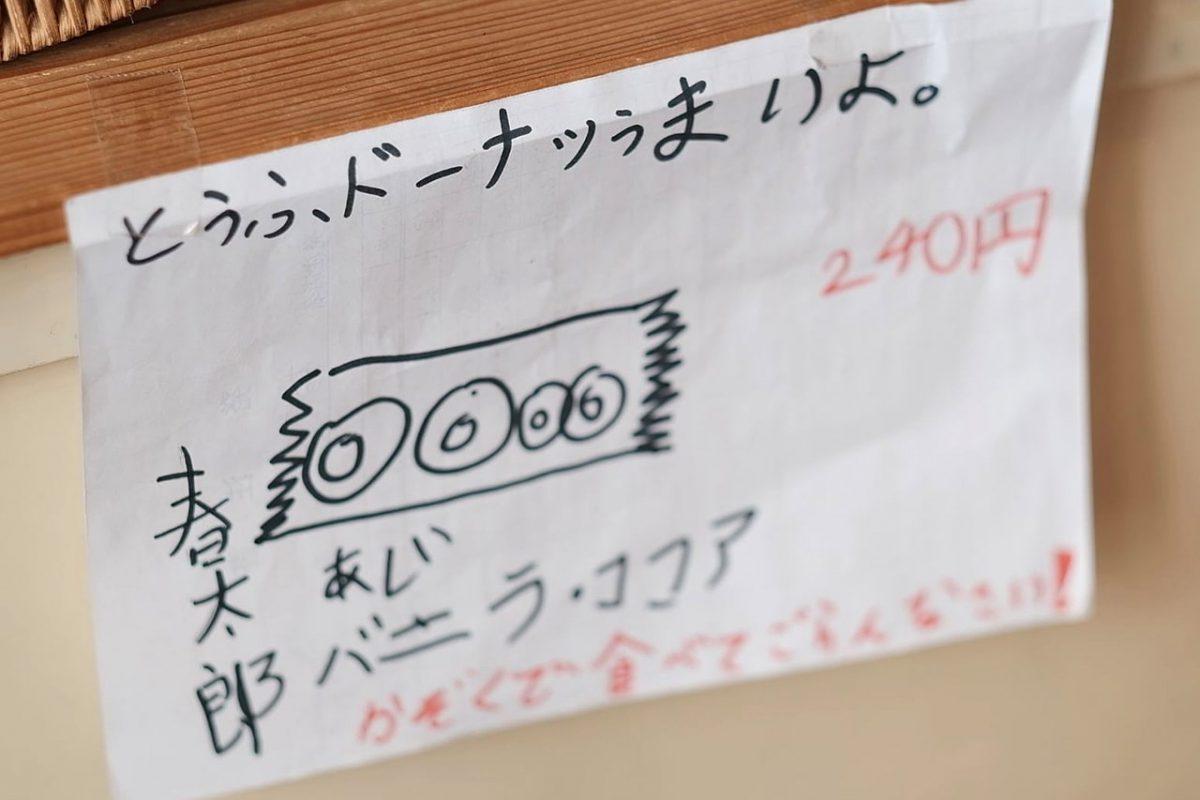 長男の春太郎くん直筆の可愛らしいポップ