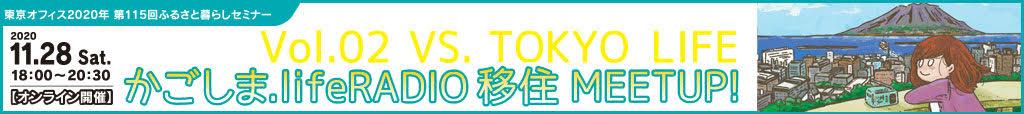 【11.28土 オンライン移住セミナー】かごしま.lifeRADIO 移住MEETUP! Vol.02《VS.TOKYO LIFE》開催!